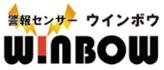 簡単設置の警報センサーWINBOW(ウインボウ)